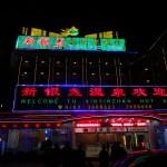 Photo 1334 - 2013 China